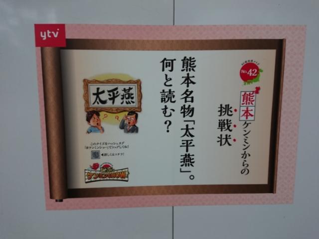 熊本ケンミンからの挑戦状