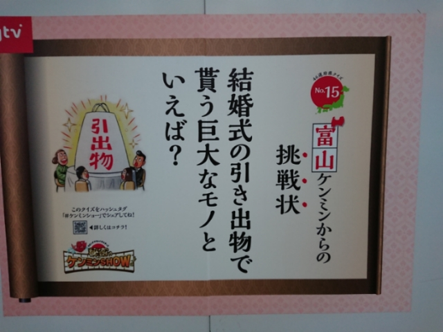 富山ケンミンからの挑戦状