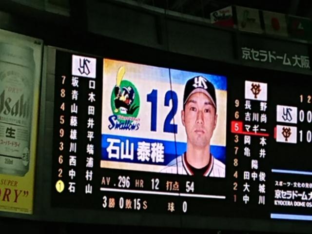 京セラドーム大阪 読売ジャイアンツ対東京ヤクルトスワローズ 2018年7月25日