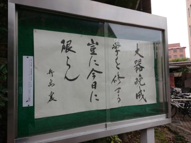 同志社大学にて 新島襄の言葉