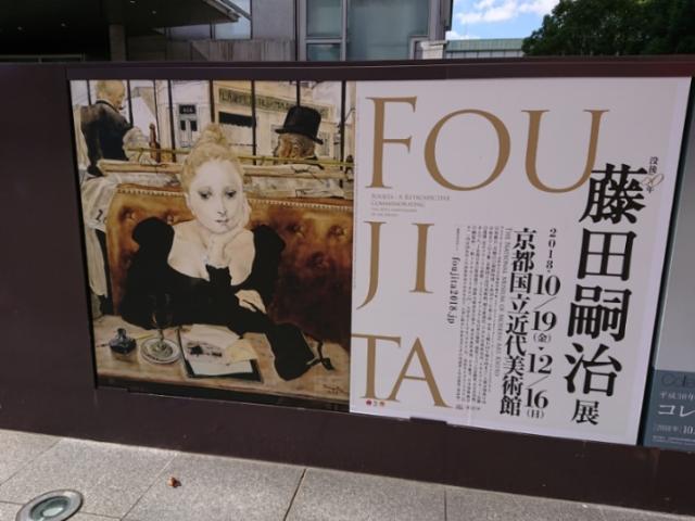 没後50年「藤田嗣治展」