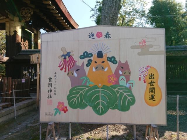 豊国神社にて2019