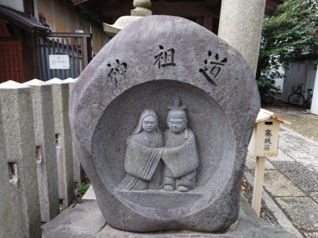 道祖神社にて