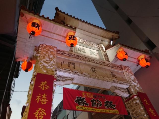神戸・南京町春節祭2019(3) 長安門