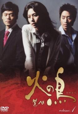 韓国ドラマ「火の鳥」DVDボックスⅠ 左より、イ・ソジン、イ・ウンジュ、エリック