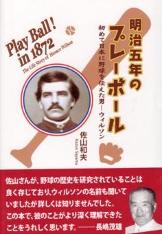 佐山和夫著『明治五年のプレーボール』