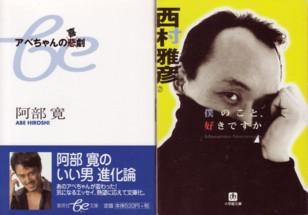 阿部寛『アベちゃんの喜劇』、西村雅彦『僕のこと、好きですか』