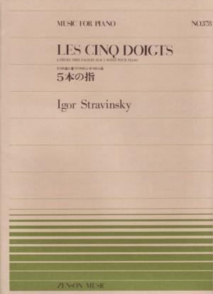 ストラヴィンスキー 「5本の指」楽譜