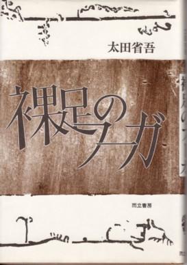 太田省吾 『裸足のフーガ』
