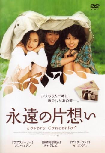 韓国映画 「永遠の片想い」