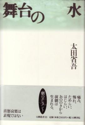 太田省吾 演劇エッセイ集『舞台の水』