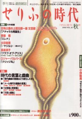 季刊「せりふの時代」2002年秋号