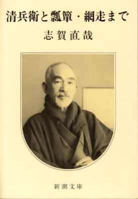 志賀直哉 『清兵衛と瓢箪・網走まで』(新潮文庫)