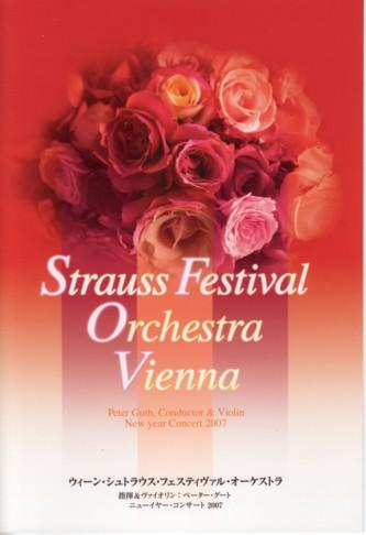 ウィーン・シュトラウス・フェスティヴァル・オーケストラ ニューイヤーコンサート2007 パンフレット
