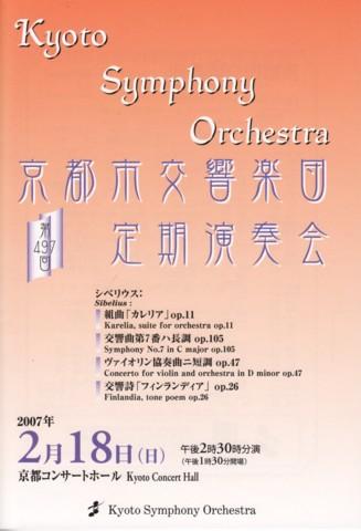 京都市交響楽団 第497回定期演奏会 オール・シベリウス・プログラム・コンサート パンフレット
