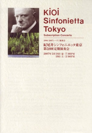 ヨーン・ストルゴード指揮紀尾井シンフォニエッタ東京 第59回定期演奏会公演パンフレット