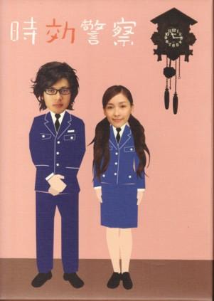 「時効警察」DVDBOX・ジャケット