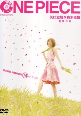 ショートフィルム集「ONE PIECE」春コレクション