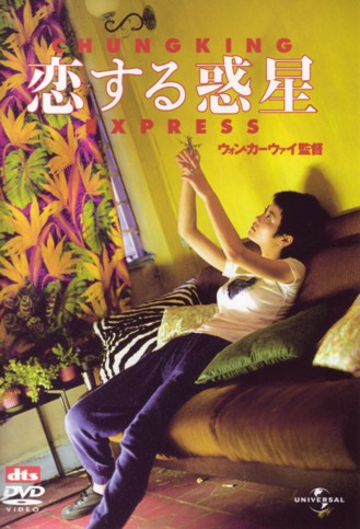 『恋する惑星』DVDジャケット