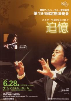 関西フィルハーモニー管弦楽団第194回定期演奏会 湯浅卓雄指揮 エルガー交響曲第2番