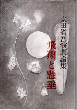 太田省吾 『飛翔と懸垂』