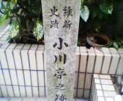 2004080216ogawatei.jpg
