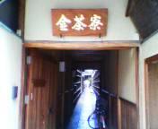 200408021kincharyo.jpg