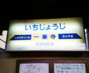 200408041ichijoji.jpg