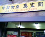 2005020516china.jpg